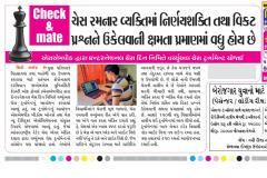 NEWSPAPER-COVERAGE-3-Jaimin-Patel